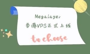Megalayer香港VPS正式上线 优惠价低至59元/月