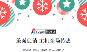 SugarHosts糖果主机圣诞促销 全场特惠三折起