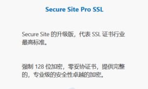 DigiCert Secure Site Pro证书三大功能