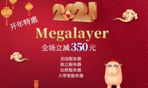 Megalayer2021年开年特惠 美国服务器立减350元