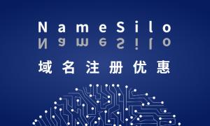 NameSilo域名注册2021最新优惠汇总