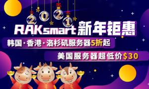 RAKsmart新年钜惠 美国服务器$30秒杀 香港服务器低价促销