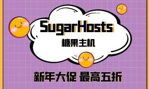SugarHosts糖果主机新年促销 美国主机优享五折起