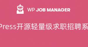 WP Job Manager:一个开源轻量级WordPress求职招聘系统插件
