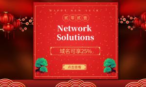 Network Solutions域名限时特惠 .com域名可享25%优惠