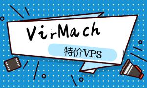 VirMach推出新款VPS方案 价格低至27美元/年
