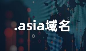 .asia域名注册的三大优势