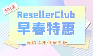 ResellerClub三月开春钜惠 美国主机低至五折