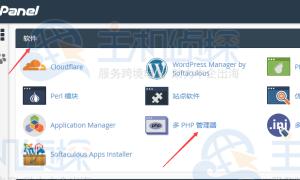 BlueHost主机切换PHP版本图文教程
