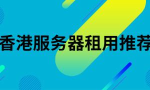 香港服务器