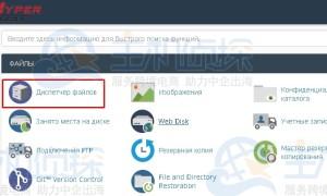 HyperHost教程:通过cPanel面板将网站上传至主机的步骤