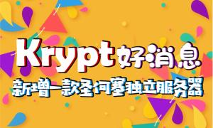 好消息!Krypt新增一款圣何塞独立服务器