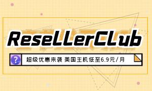 ResellerClub超级优惠码发布:美国主机低至6.9元/月