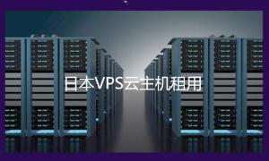 日本VPS云主机