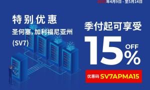 Krypt美国服务器4月促销 季付起可享15%优惠