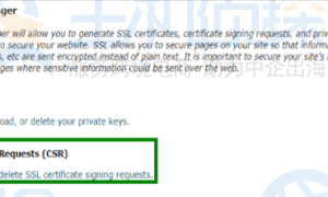 如何利用cPanel面板生成CSR文件