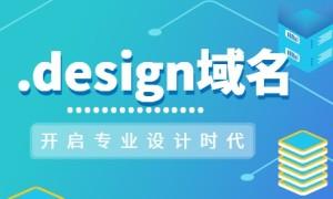 .design域名注册优势在哪