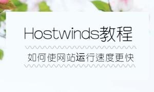 Hostwinds教程:如何使网站速度更快