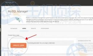 SiteGround主机教程:MySQL数据库如何创建新用户