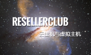 ResellerClub:云主机和虚拟主机的区别