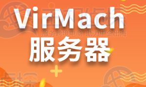 VirMach服务器无法访问的原因以及解决方法