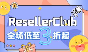 ResellerClub五月特价优惠活动汇总:虚拟主机低至3折