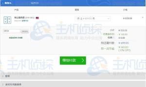 五月限时优惠:BlueHost美国站群服务器低至699元