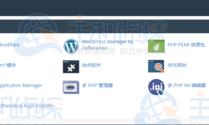 BlueHost主机一键安装Joomla教程