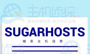 SugarHosts糖果主机续费相关的操作步骤