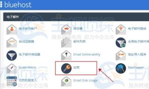 BlueHost香港主机使用cPanel面板设置电子邮件加密教程