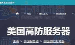 HostEase美国高防服务器怎么样 租用优势介绍