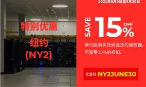 Krypt六月优惠专场 纽约服务器可享15%折扣
