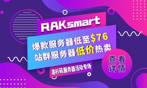 RAKsmart洛杉矶服务器专场活动来袭 最低只需76美元/月