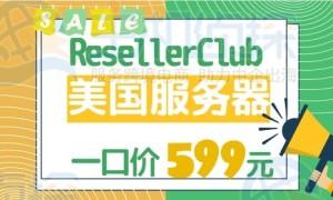 ResellerClub六月特惠 高配美国服务器一口价低至599元
