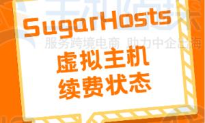 SugarHosts虚拟主机续费状态查询