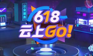 2021年腾讯云618年中大促 1核2G云服务器低至95元/年