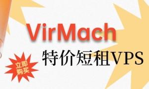 VirMach VPS新款上新 特价短租仅需1美元/月