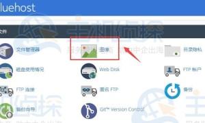 BlueHost主机cPanel面板图像管理器使用教程
