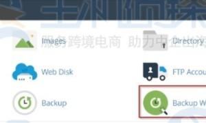 Hostwinds教程:如何为cPanel备份设置远程服务器