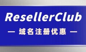 ResellerClub域名注册超值优惠 .org域名转移仅需75元
