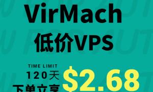 VirMach VPS一次性短租120天 超低优惠仅需2.68美元