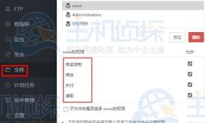 宝塔面板文件权限管理设置的方法