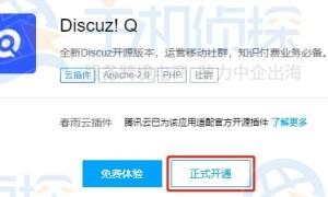 腾讯云服务器安装部署Discuz!Q图文教程