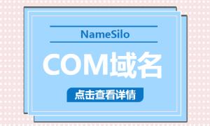 NameSilo域名com涨价 9月1日之前可按现有价格注册