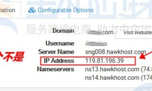 HawkHost主机新用户获取真实IP地址教程