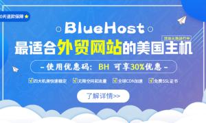 美国主机商BlueHost 七折优惠链接使用攻略