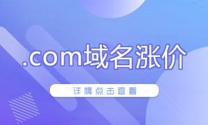 com域名涨价 便宜域名注册商价格