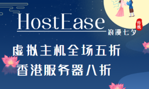HostEase七夕大促 美国香港主机五折促销 香港服务器八折优惠
