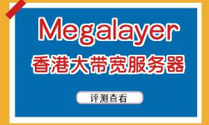 Megalayer香港大带宽服务器性能速度等综合测评