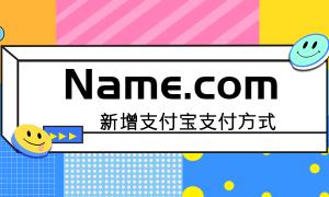 Name.com域名注册新增支付宝支付方式